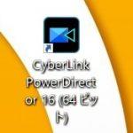 PowerDirector16の起動方法