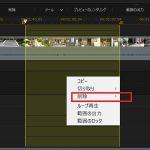 動画の分割とカット方法(マウス編)